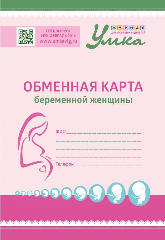 Обменная карта беременной и диспансерная книжка
